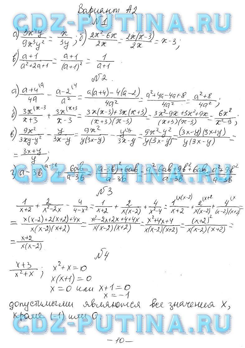 Гдз К Дидактическим Материалам По Алгебре 7 Класс Ершова Б-1