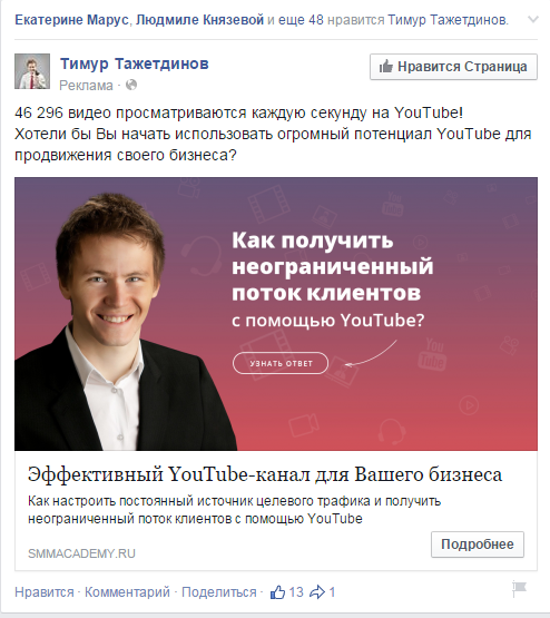 #facebookads #youtube