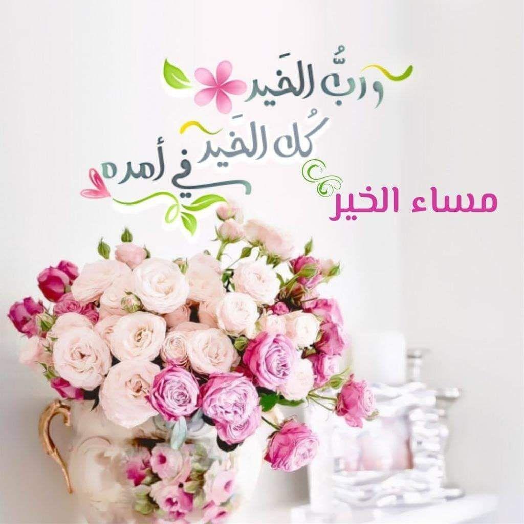 مساء الخير دعاءمساء الخير تويتر Morning Greeting Good Evening Morning Msg
