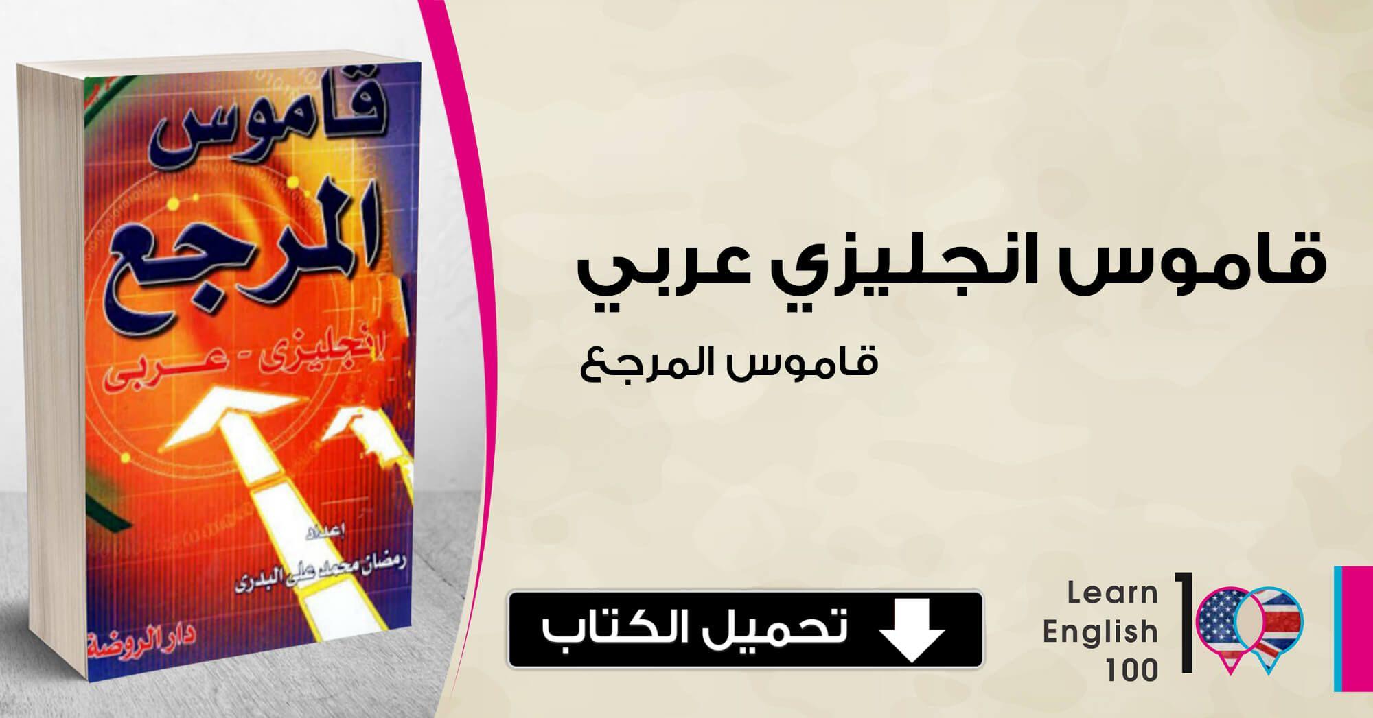 تحميل قاموس انجليزى عربي Pdf Quot Download El Marg 39 A Dictionary English Arabic Quot إن هذا القامو Frosted Flakes Cereal Box Projects To Try Projects