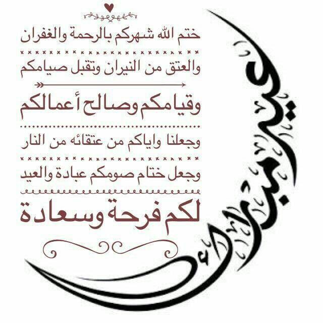 كل عام وانت بخير Every Year With Peace Arabic Calligraphy Islamic Art Eid Mubarak Greetings
