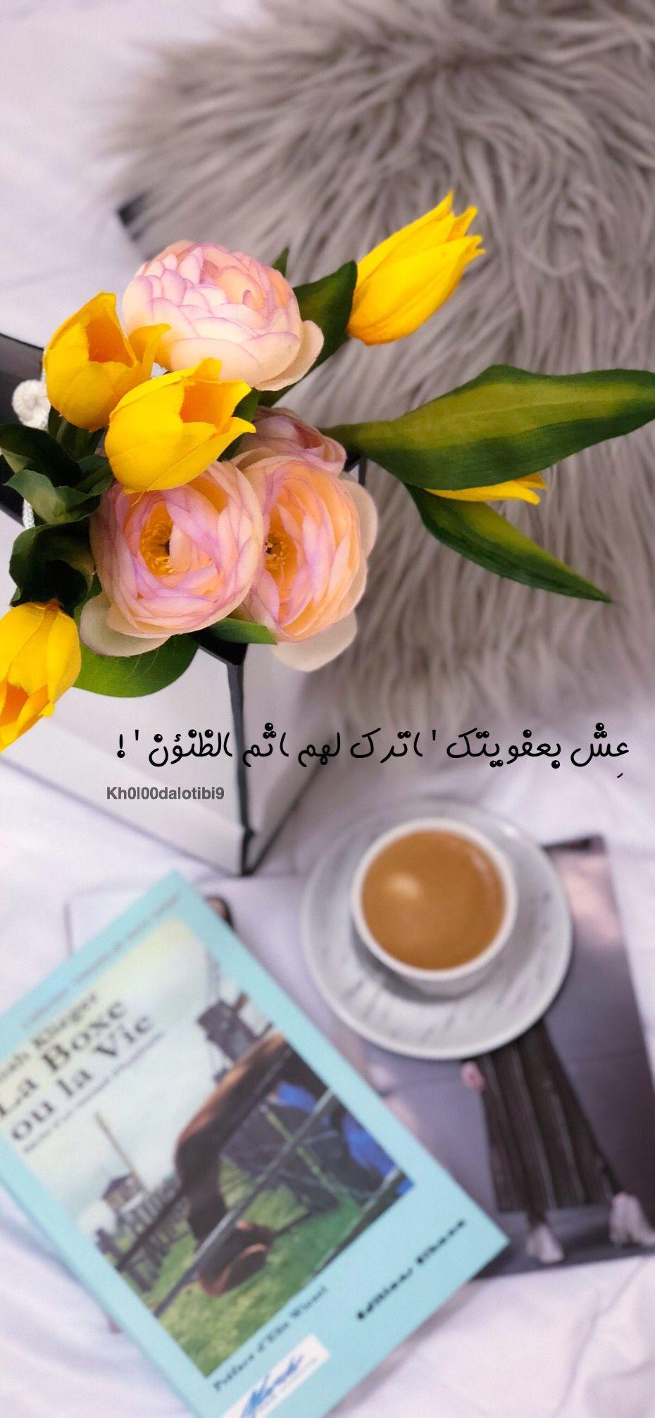 تصوير قهوه Coffee Quotes Coffee Arabic Quotes