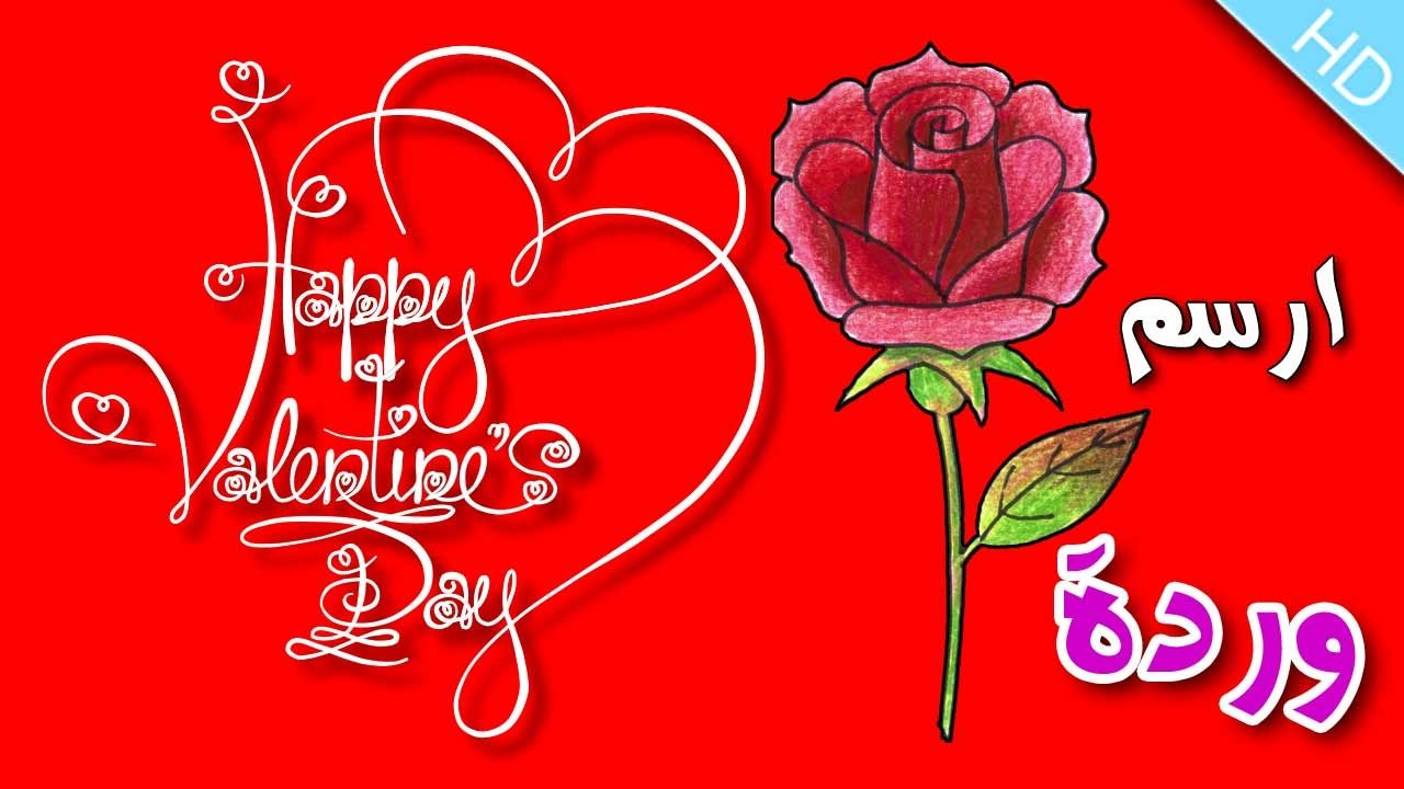 تعلم كيف ترسم وردة Rose Comment Dessiner Une Rose How To Draw A Rose Como Dibujar Una Rosa Drawing For Kids Neon Signs Art Drawings