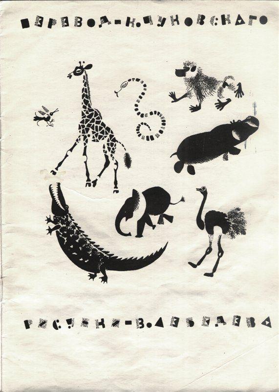"""koroleni - """"Слоненок"""". Иллюстрации Лебедева."""