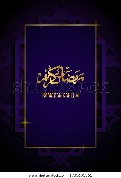 Ramadan Kareem Vertical Banner Islamic Pattern Stock Vector (Royalty Free) 1933681361