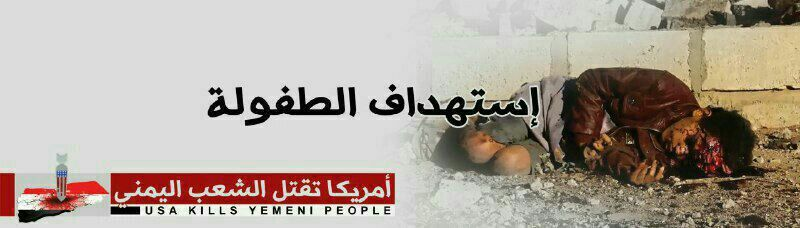 Usa Kills Yemeni People امريكا تقتل الشعب اليمني Saudi Destroy Yemen جرائم ال سعود في اليمن Kriegerin Bilder