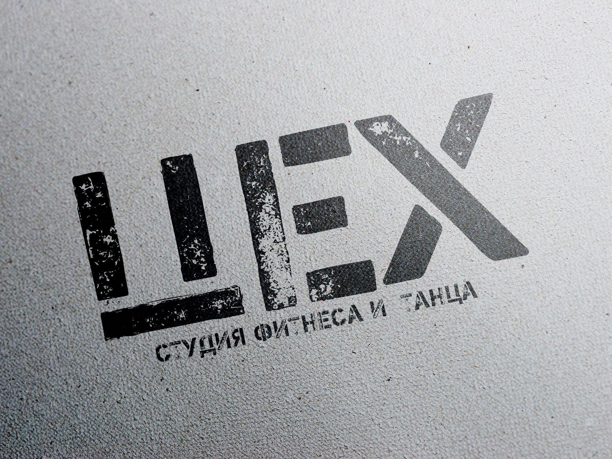 """Логотип для студии фитнеса и танца """"ЦЕХ"""""""