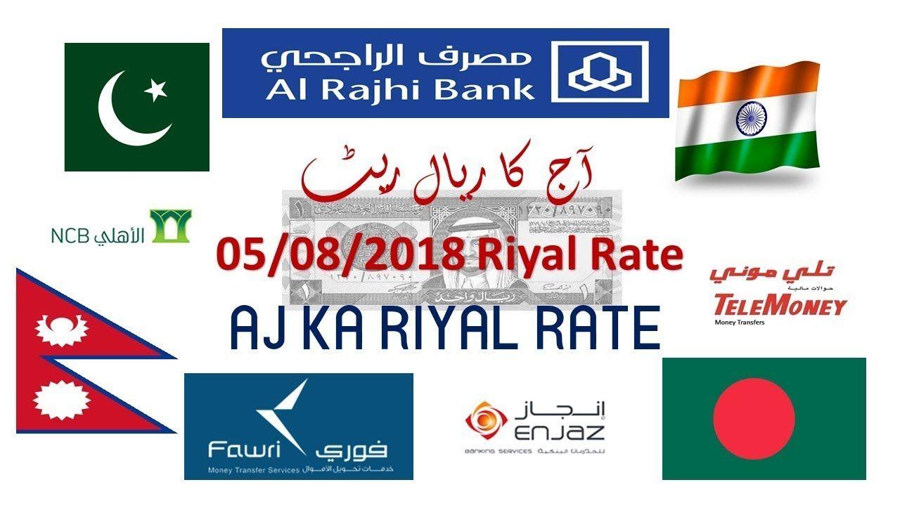 Today Saudi Riyal Currency Exchange Rates 05 08 2018 India Stan Desh Nepal