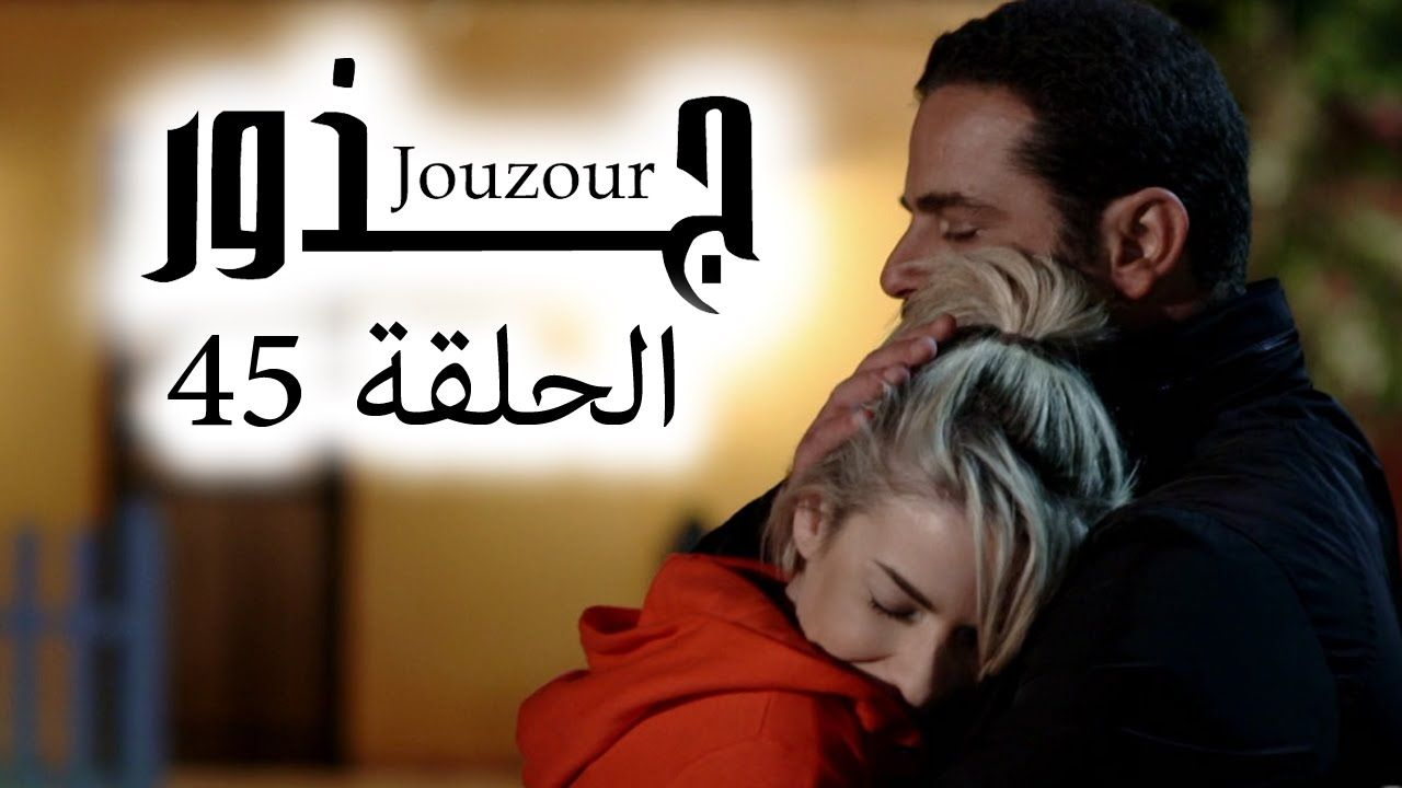 Episode 45 Jouzour Series - مسلسل جذور الحلقة 45
