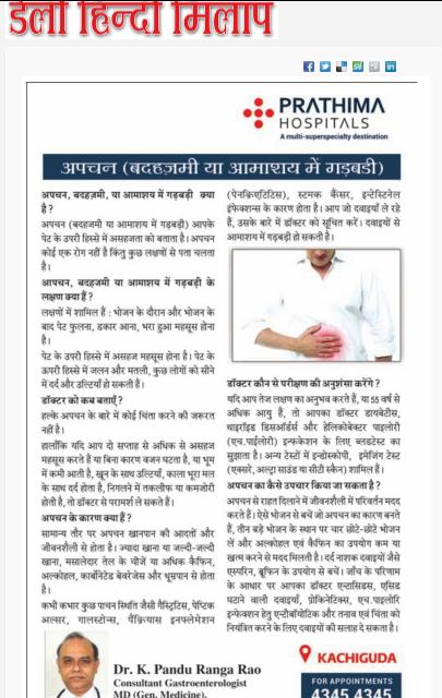Pin by Prathima Hospitals on Gastroenterology | Gastroenterology