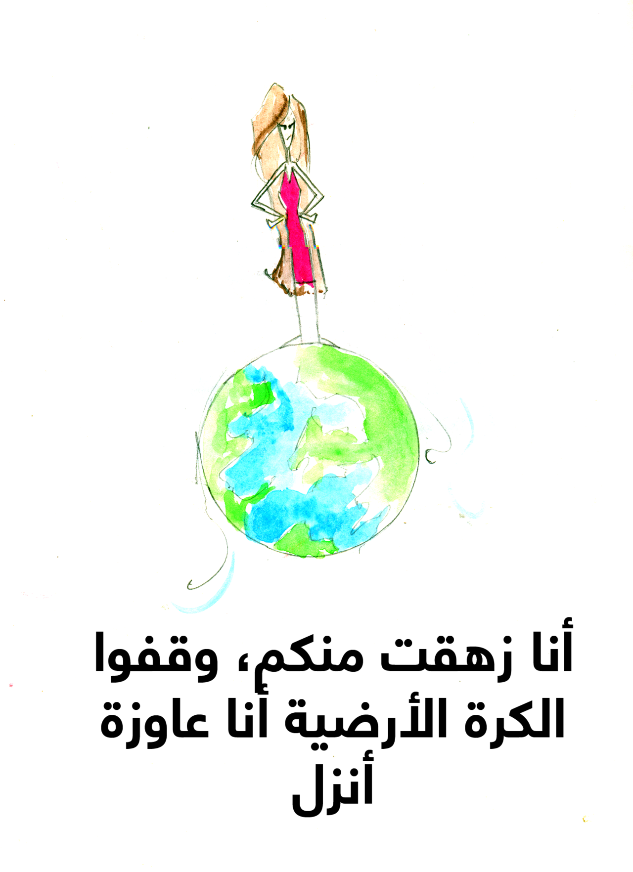 I M Bored Of You All Stop The Earth From Spinning I Want To Leave Funny Arabic Quotes Pretty Words Cool Words