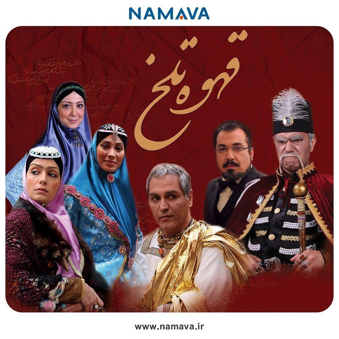 نماوا Namava On Instagram خبر خوش نماوا برای طرفداران پربیننده ترین اثر کمدی سریالی ایران آغاز انتشار آن Movie Posters Poster Instagram