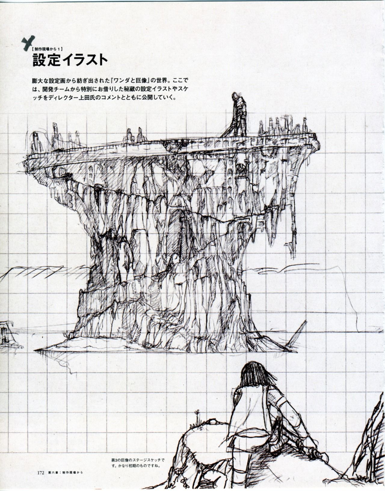 Ps3 Concept Art Ps2 Shadow Of The Colossus Artbook Hd
