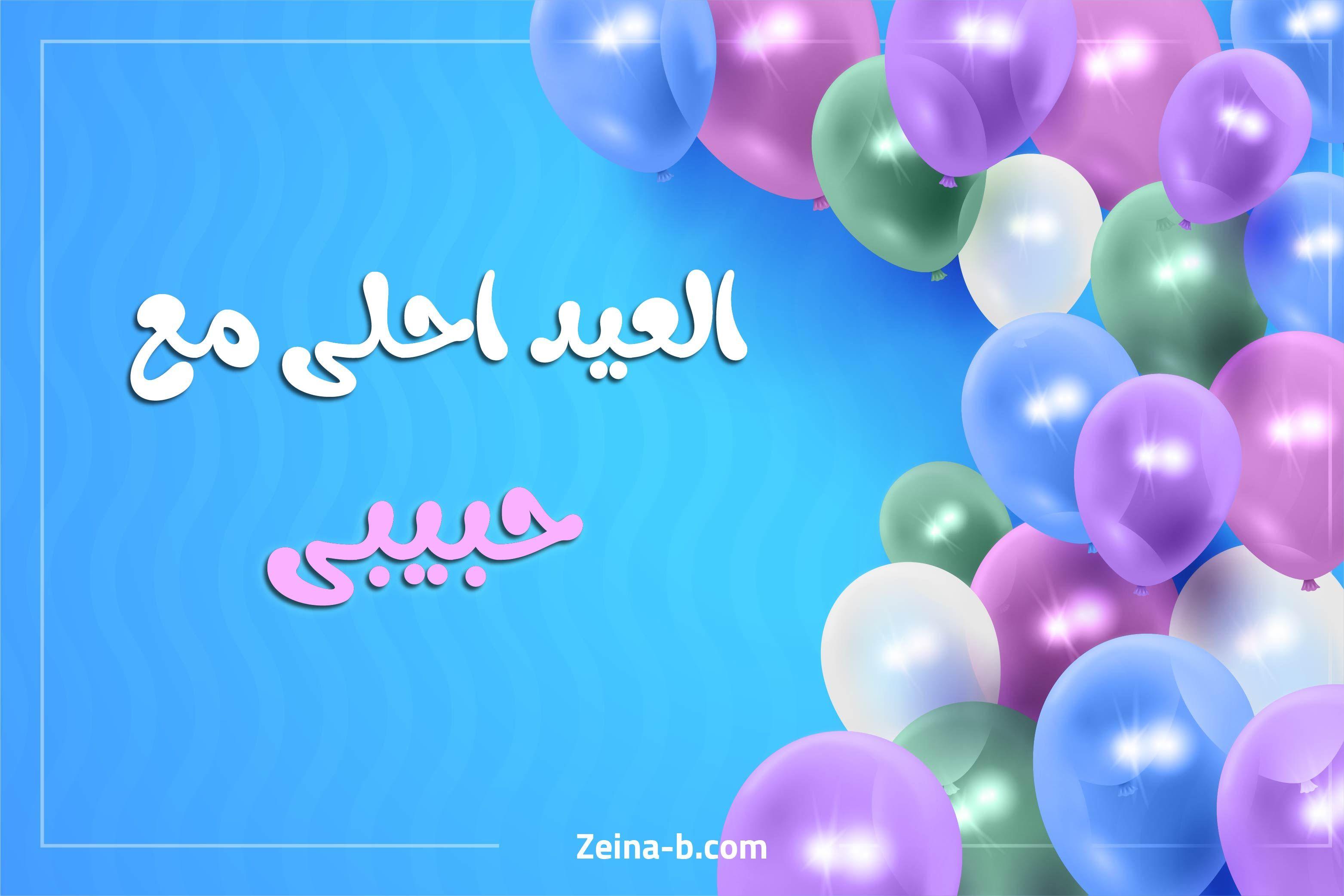 العيد احلي مع حبيبي Happy Eid Neon Signs Live Lokai Bracelet