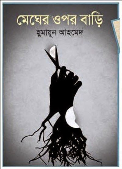 Megher upor bari by humayun ahmed pdf humayun ahmed pinterest megher upor bari by humayun ahmed pdf fandeluxe Choice Image