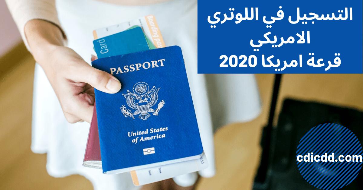 بسبب البطالة و كورونا موعد التسجيل في قرعة امريكا 2020 او اللوتري الامريكي 2020 قد انتهى سيتم الإعلان عن نتائج قرعة امريكا ابتداء من In 2020 The Unit Person Cards