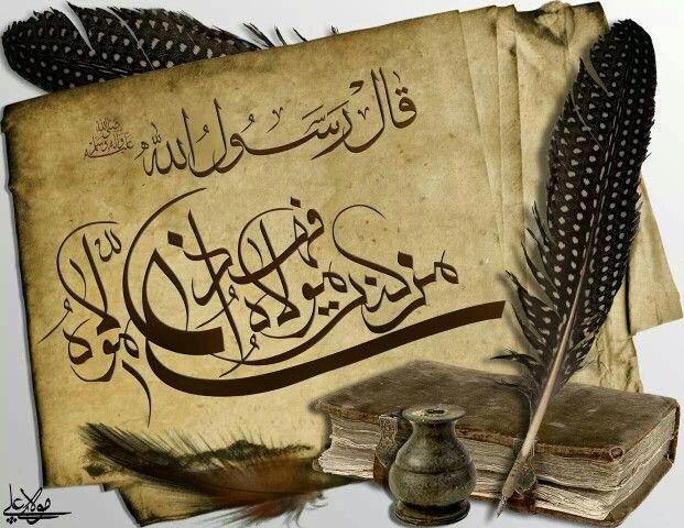 سلام الله عليك يا أمير المؤمنين Arabic Calligraphy Art Calligraphy