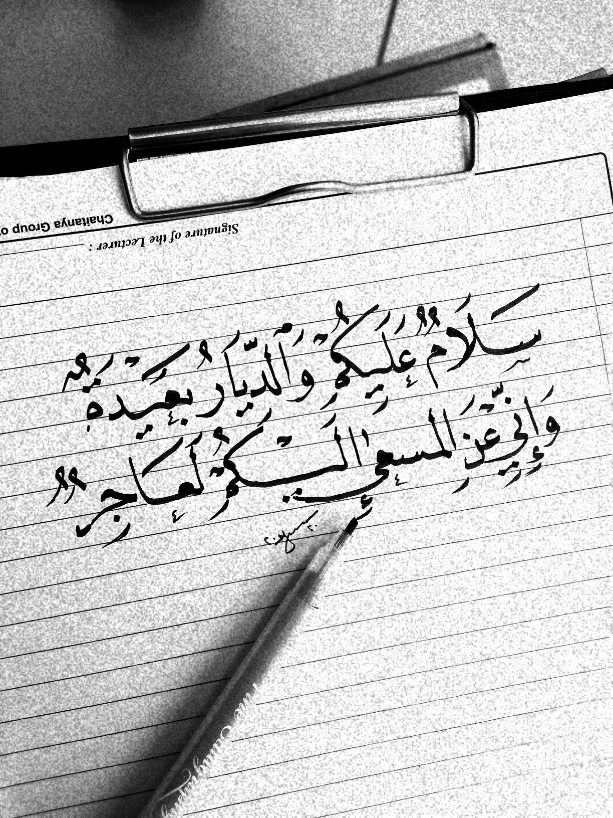 سلام عليكم والديار بعيدة و اني عن المسعى إليكم لعاجز Arabic Love Quotes Love Quotes Quotes