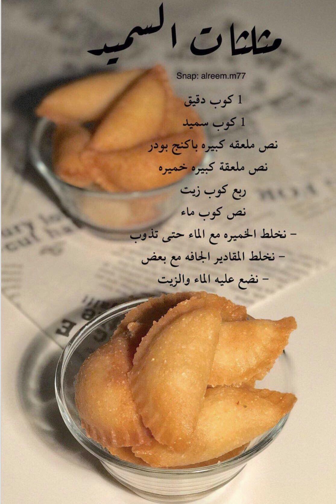 حلويات رمضان بالصور الحلويات الرمضانية وطرق عملها Arabic Sweets Recipes Cooking Recipes Desserts Food Receipes
