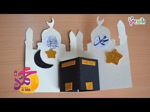 افكار انشطة المولد النبوي للاطفال صنع بطاقة المسجد النبوي والكعبة للاطفال Diy Mosque C Preschool Letter Crafts Arts And Crafts For Kids Diy Arts And Crafts