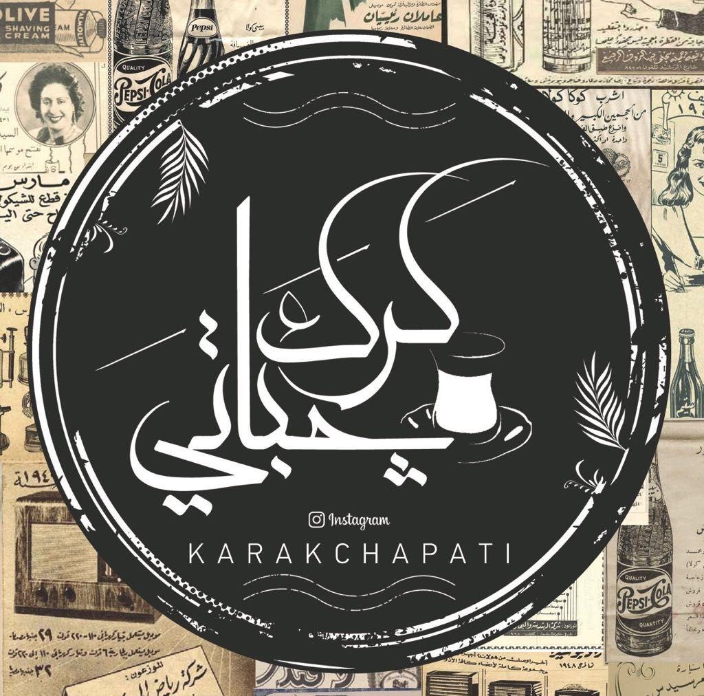 كرك جباتي مراكش المغرب اول مطعم خليجي للكرك والجباتي في