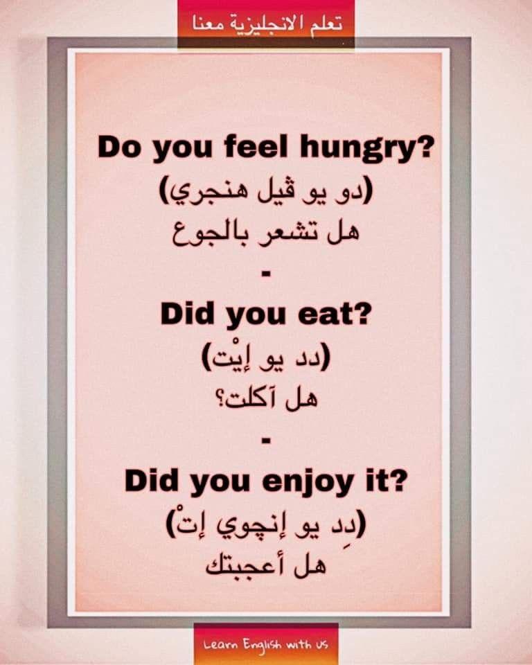 عبارات انجليزيه ومفردات مهمة English Words Learn English English Language Teaching