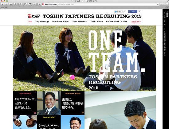 トーシンパートナーズ 採用サイト | Works | 有限会社ON