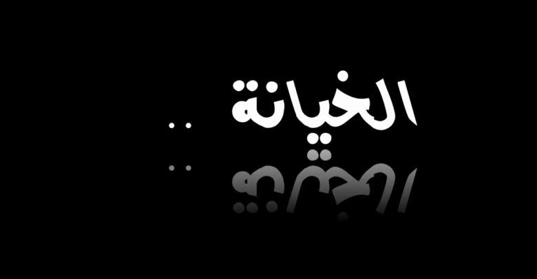 أقوي أشعار حزينة عن الخيانة والغدر مؤثرة جدا Arabic Calligraphy Calligraphy