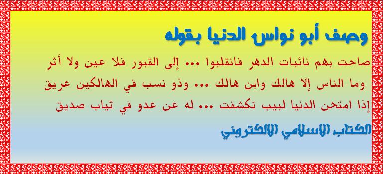 وصف الدنيا Math Arabic Calligraphy Math Equations