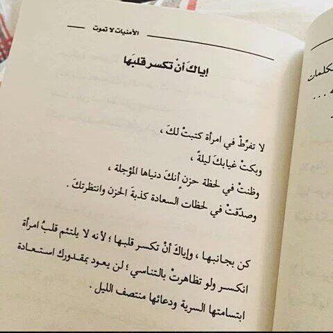 إياك أن تكسر قلبها كتاب الأمنيات لا تموت خواطر عربية Arabic Quote Book Quotes Quotes Quotations