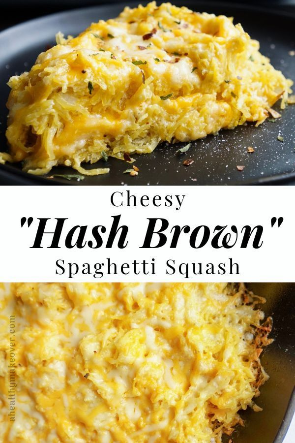 Cheesy Hash Brown Spaghetti Squash Recipe  deliciously cheesy creamy and garlicky a great side dish or main