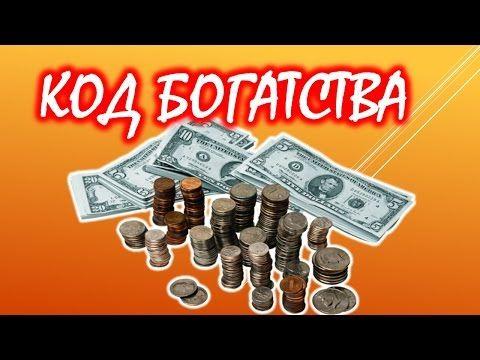 Магия денег 1 как быстро привлечь деньги квадрат форда заговор чтобы человек деньги дал