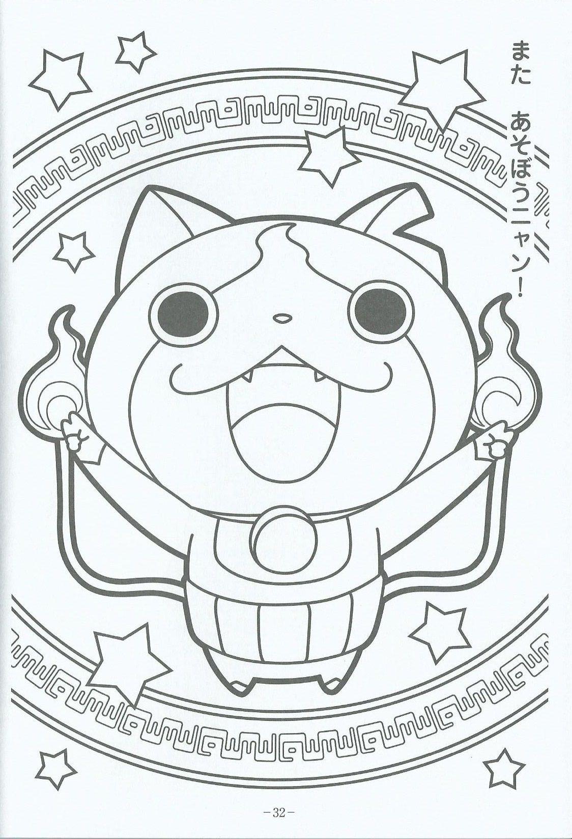 Megaman x coloring pages - Youkai Jibanyan