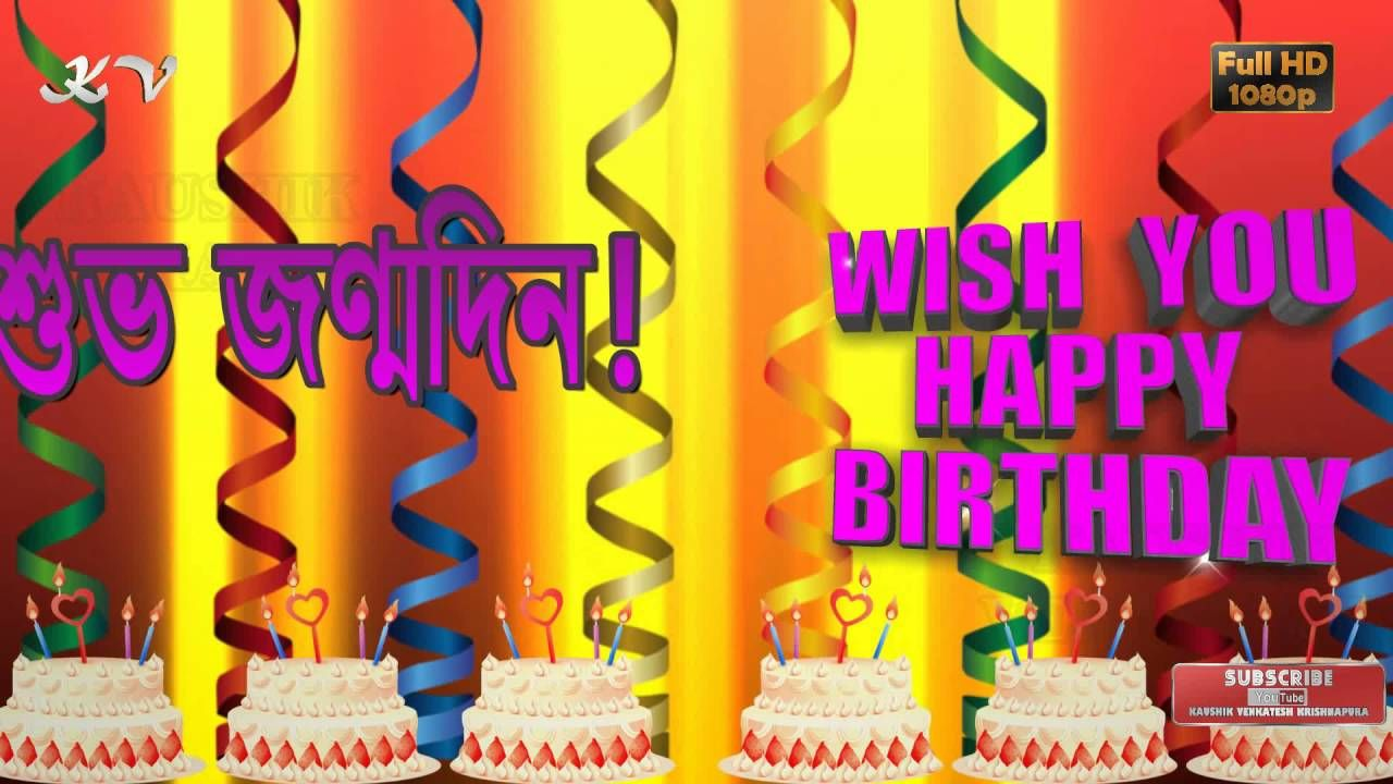Bengali birthday wishes happy birthday greetings in bengali bengali birthday wishes happy birthday greetings in bengali bengali bi kristyandbryce Image collections