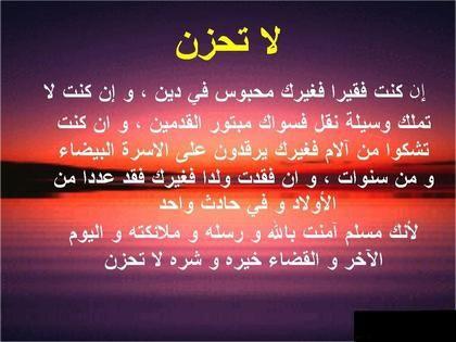 مقال من أقوال الحكماء حارة المهايطيه Islamic Teachings Quotes Neon Signs