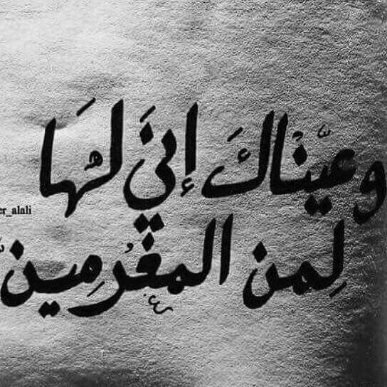 Pin By Neno Hoshemoto On غزل العيون Arabic Calligraphy Calligraphy