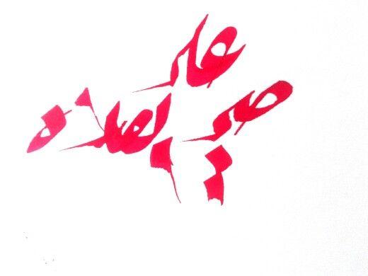 حي على الصلاة My Design Design Rooster