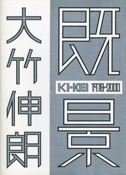 大竹伸朗 既景 1978 2000 2000年 セゾンアートプログラム 別冊付