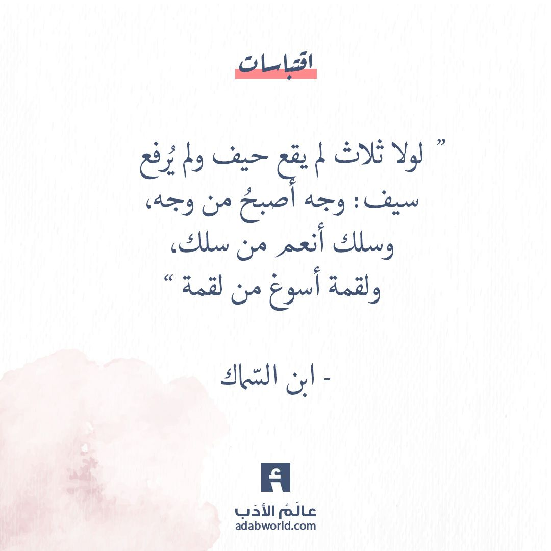 اقتباسات ابن الس ماك ثلاث مفارقات عالم الأدب Learn Arabic Language Home Decor Decals Qoutes