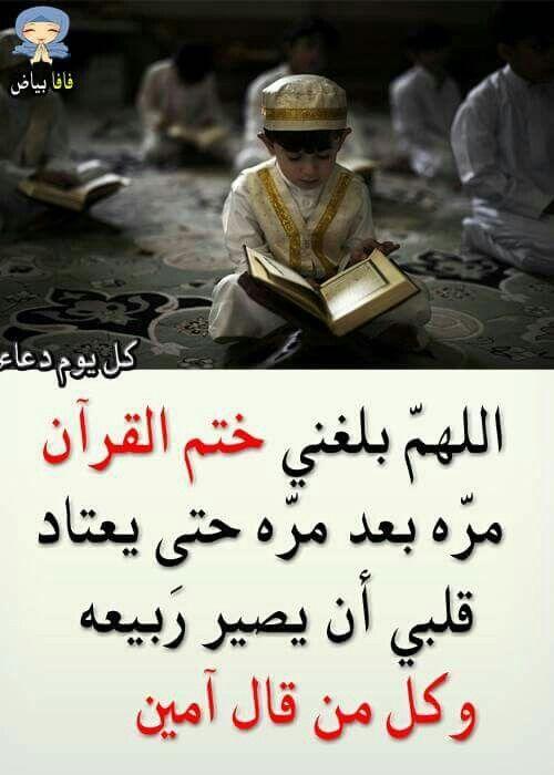 Desertrose اللهم امييين اللهم امييين اللهم أمين Beautiful Words Parole Words