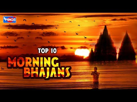 Top 10 Morning Bhajans | Super Hit Hindi Devotional Songs