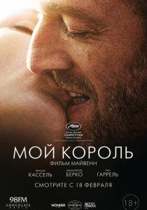 Moj Korol 2015 Smotret Onlajn Besplatno Na Kinokrad Breaking Bad Movie Life Of Crime Gemini Man