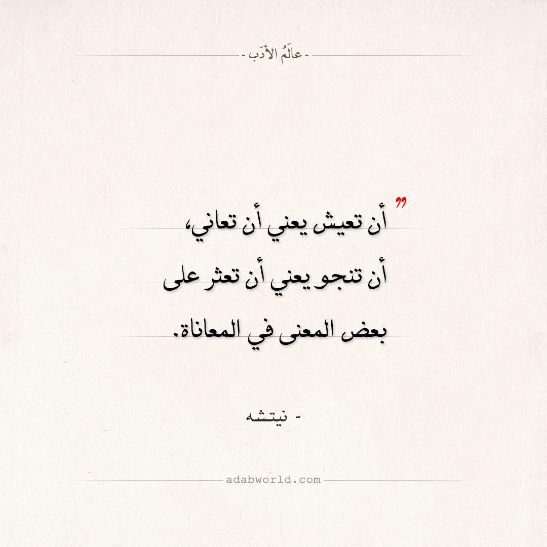 اقتباسات نيتشه أن تعيش يعني أن تعاني عالم الأدب Spirit Quotes Words Quotes Arabic Quotes