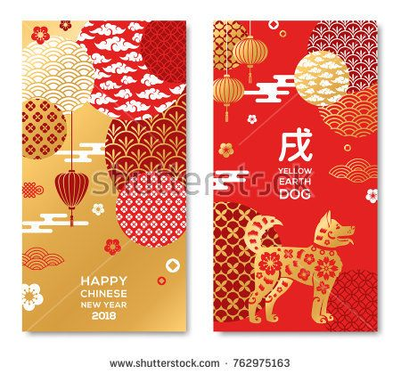 vertical banners set with 2018 chinese new year elements vector illustration asian lantern clouds and patterns in modern style red and gold