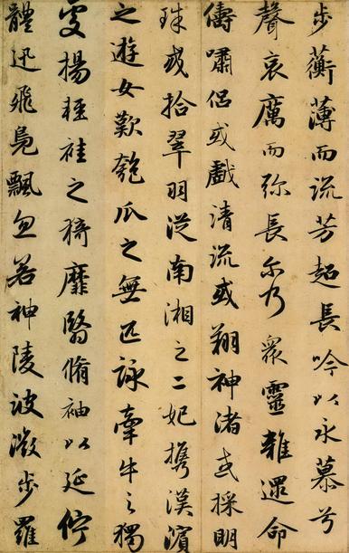趙孟頫 洛神賦 四