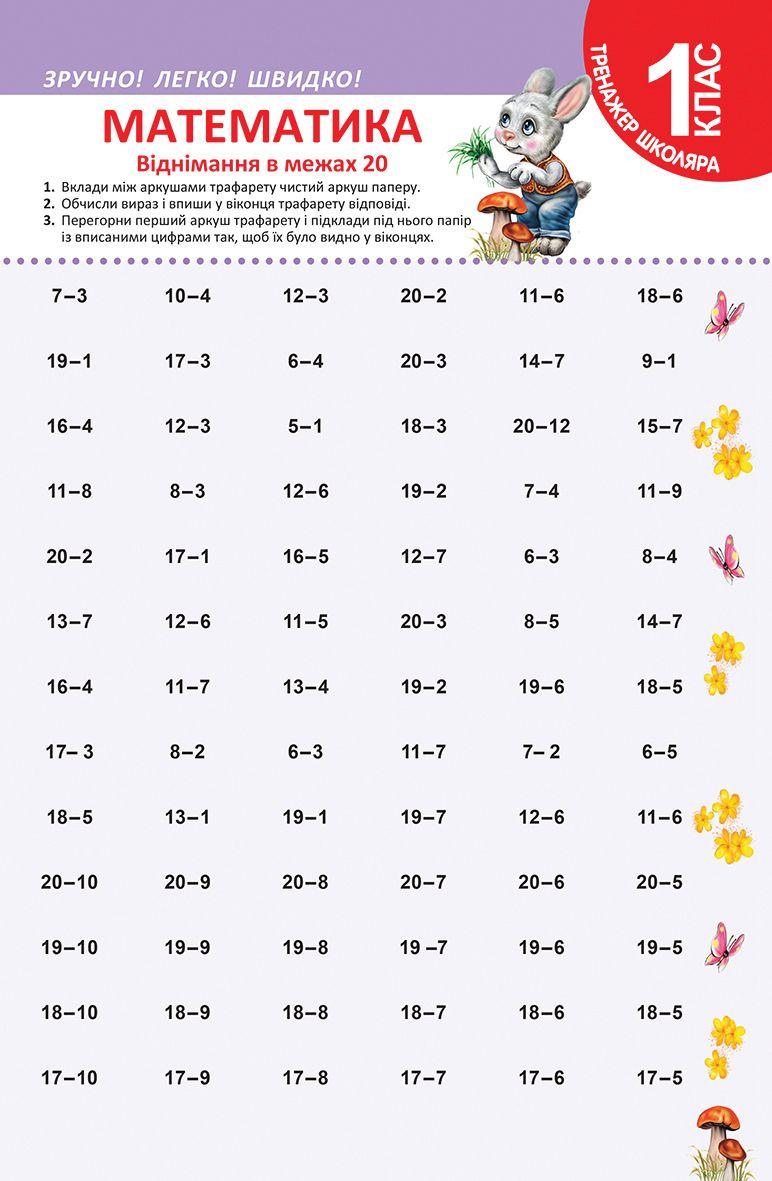 Примеры по математике 1 класс в пределах 20 скачать бесплатно