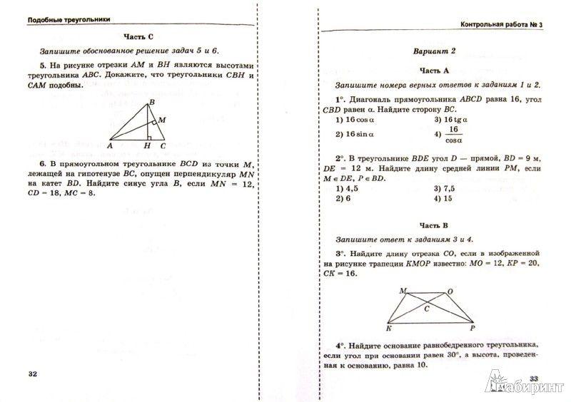Готовые домашние задания по русскому языку изложения класс  Готовые домашние задания по русскому языку изложения класс бесплатно isesma