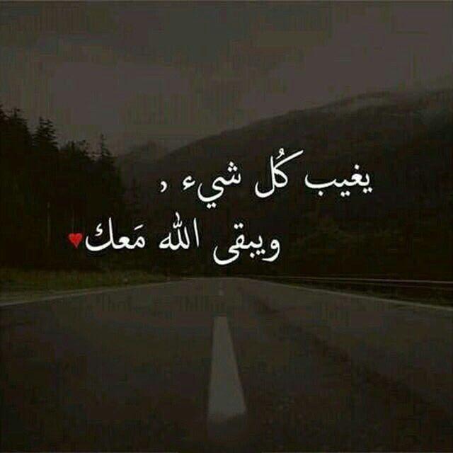 هو علي هي ن م صابك الذي ي ؤلمك حزنك الذي يكبت صدرك كدرك الذي يتغش اك هين على الله انتزاعه Words Qoutes Allah