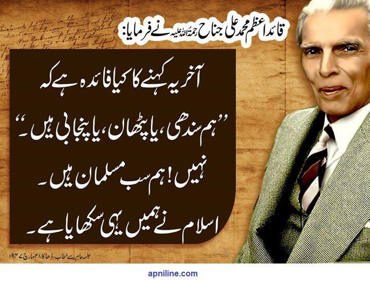 Quaid-E Azam Muhammad Ali Jinnah
