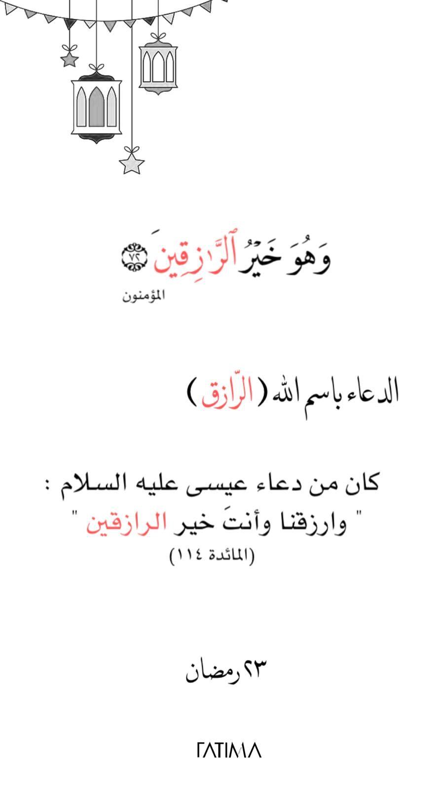 Ramadan Kareem رمضان دعاء ذكر Quran Quotes Quran Verses Ramadan Day